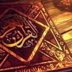 Tafsir Surat Ibrahim ayat 24 dan 25 – Ust. Muhammad Qosim Muhajjir