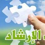 Buletin Nida'ul Irsyad Edisi 7 – Meneladani Sifat-sifat Abu Bakar Ash-Shiddiq