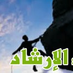 Buletin Nida'ul Irsyad Edisi 09 – Sudahkah Iman Anda Teruji?